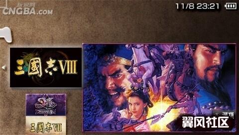 PSP 三国志8 中文版下载图片
